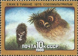 """1988 Soviet stamp featuring """"Yozhik v tumane,"""" designed by V. Konovalov. From the personal collection of Mariluna, image via Wikimedia Commons."""